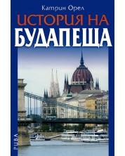 История на Будапеща