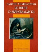 История славянобългарска (Училищна библиотека - Дамян Яков) -1