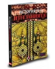 istorija-na-iztezanijata-1