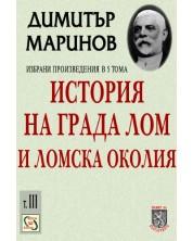 История на града Лом и Ломска околия (твърда корица) (Димитър Маринов, том 3)