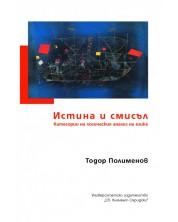 istina-i-smisal-kategorii-na-logicheskiya-analiz