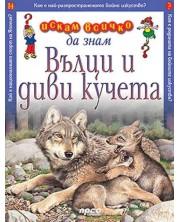 Искам всичко да знам: Вълци и диви кучета -1