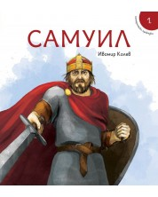 Исторически приказки: Самуил -1