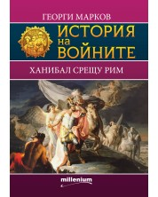 История на войните 8: Ханибал срещу Рим