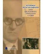 Историкът Петър Мутафчиев като изследовател, гражданин и човек -1