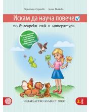 Искам да науча повече по български език и литература във 2. клас. Учебно помагало за разширена и допълнителна подготовка в избираеми часове (Булвест)