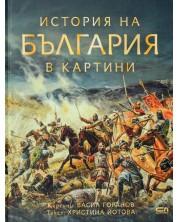 История на България в картини -1