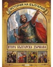 История на България 3: Втора българска държава