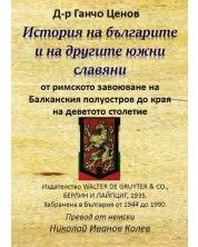 История на българите и на другите южни славяни от римското завоюване на Балканския полуостров до края на деветото столетие -1