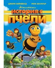 История с пчели (DVD)