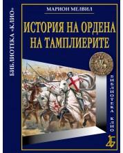 История на Ордена на тамплиерите (твърди корици) -1