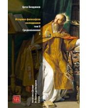 Историко-философски изследвания – том 2: Средновековие, част 2 -1