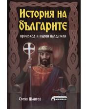 История на българите: Произход и първи владетели -1