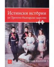 Истински истории от Третото българско царство -1
