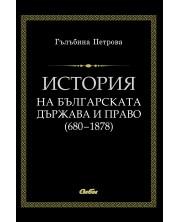 История на българската държава и право (680-1878). Второ допълнено издание