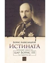 Истината. Личният лекар на цар Борис III за смъртта му -1