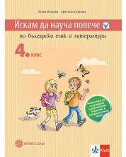 Искам да науча повече по български език и литература в 4. клас. Учебно помагало за разширена и допълнителна подготовка в избираеми часове (Булвест) -1