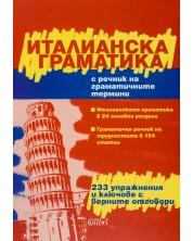 Италианска граматика с речник на трудностите -1