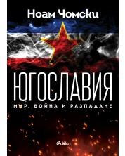 Югославия. Мир, война, разпадане -1