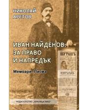 Иван Найденов: за право и напредък. Мемоари и писма -1