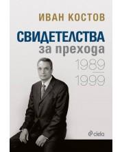 Свидетелства за прехода 1989 - 1999 (меки корици)