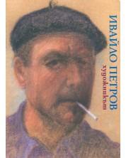 Ивайло Петров художникът. Албум -1