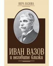 Иван Вазов и неговите близки -1