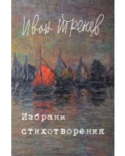 Избрани стихотворения - Иван Тренев (Световна библиотека)