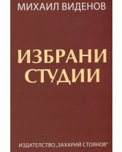 Избрани студии (Михаил Виденов) -1