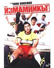 Измамникът (DVD)