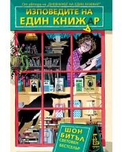 Изповедите на един книжар -1