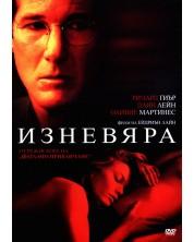 Изневяра (DVD)