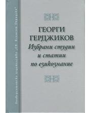 Избрани студии и статии по езикознание -1