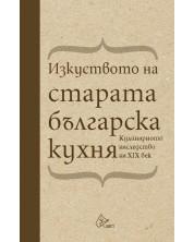 Изкуството на старата българска кухня. Кулинарното наследство на XIX век (твърди корици) -1