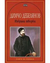 Избрани творби от Димчо Дебелянов