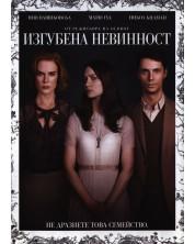 Изгубена невинност (DVD)
