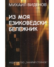 iz-moya-ezikovedski-belezhnik-trardi-koritsi