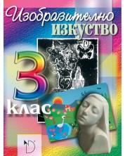 Изобразително изкуство за 3. клас (Даниела Убенова)