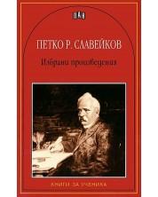 Избрани произведения от Петко Р. Славейков -1