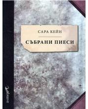 Избрани пиеси (Сара Кейн) -1