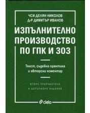 Изпълнително производство по ГПК и ЗОЗ (второ преработено и допълнено издание)