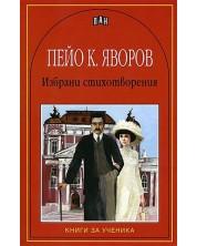 Избрани стихотворения от Пейо Яворов