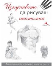 Изкуството да рисуваш анатомия -1