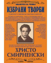 Библиотека за ученика: Избрани творби: Христо Смирненски (Скорпио)