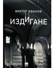 Издигане -1