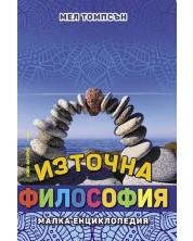 iztochna-filosofiya-malka-entsiklopediya