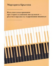 Изпълнителски принципи при старите клавишни инструменти – родство и връзка със съвременния пианизъм