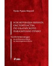 Изключващи вината обстоятелства по българското наказателно право. Теоретичен модел за усъвършенстване на законодателството