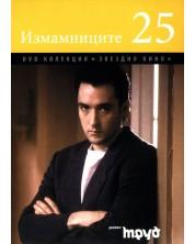 Измамниците (DVD)