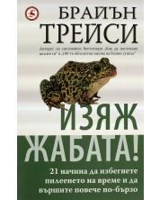 Изяж жабата! -1